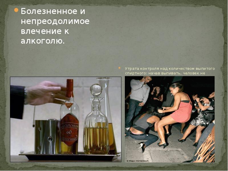 Как вылечит в домашних условиях алкоголь 965