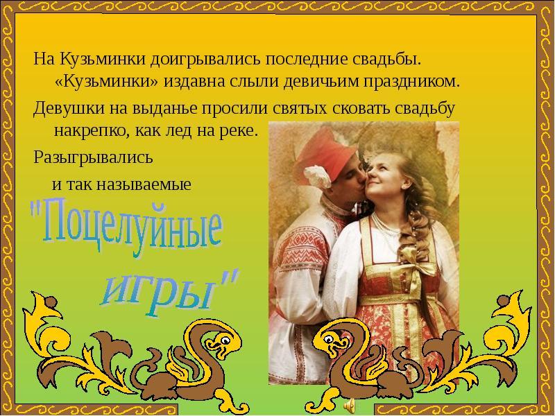 день кузьмы и демьяна поздравления скорцени называли