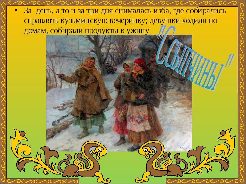 день кузьмы и демьяна поздравления здесь помимо обоев