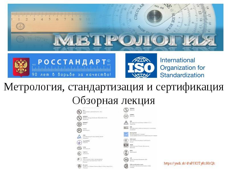 Доклад стандартизация и сертификация 2867