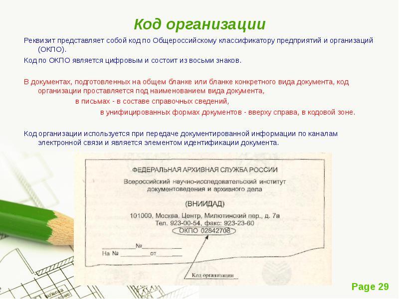 Расшифровка код организации по окпо