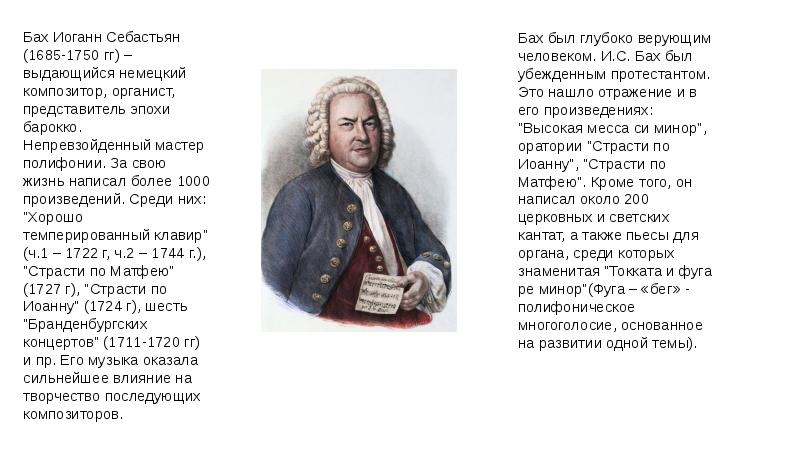 a biography of johann sebastian bach a baroque composer The bbc artist page for johann sebastian bach johann sebastian bach biography was a german composer and musician of the baroque period.
