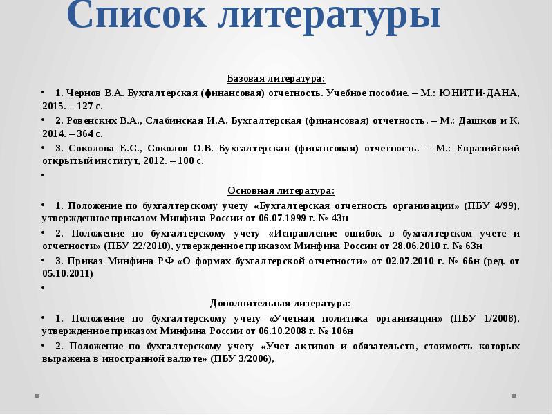 список литературы отчет по практике бухгалтера
