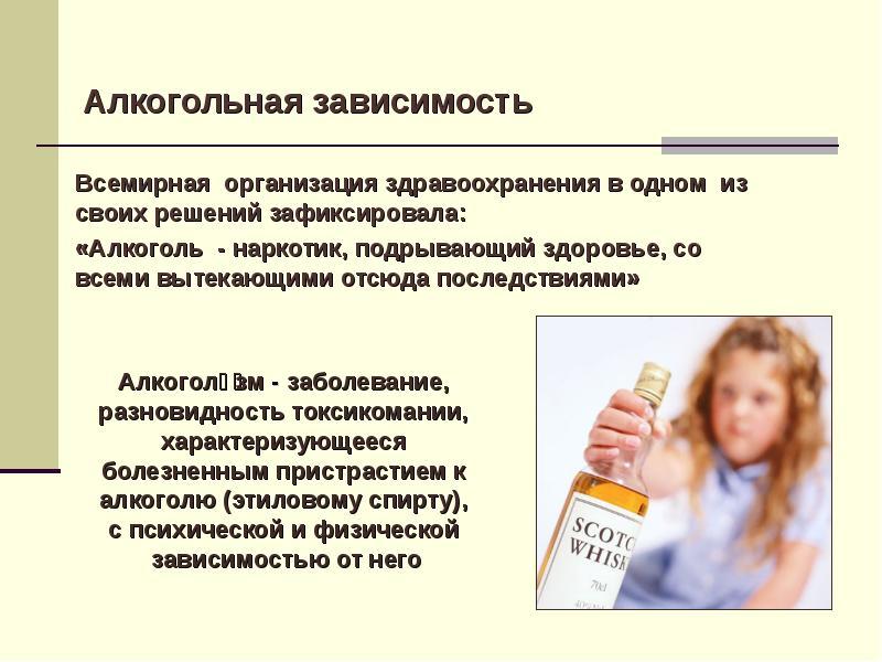 Сильная кодировка от алкоголизма