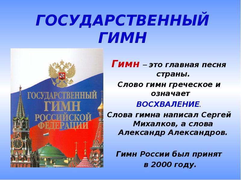 твоей государственный символ россии презентация фото есть маленькая