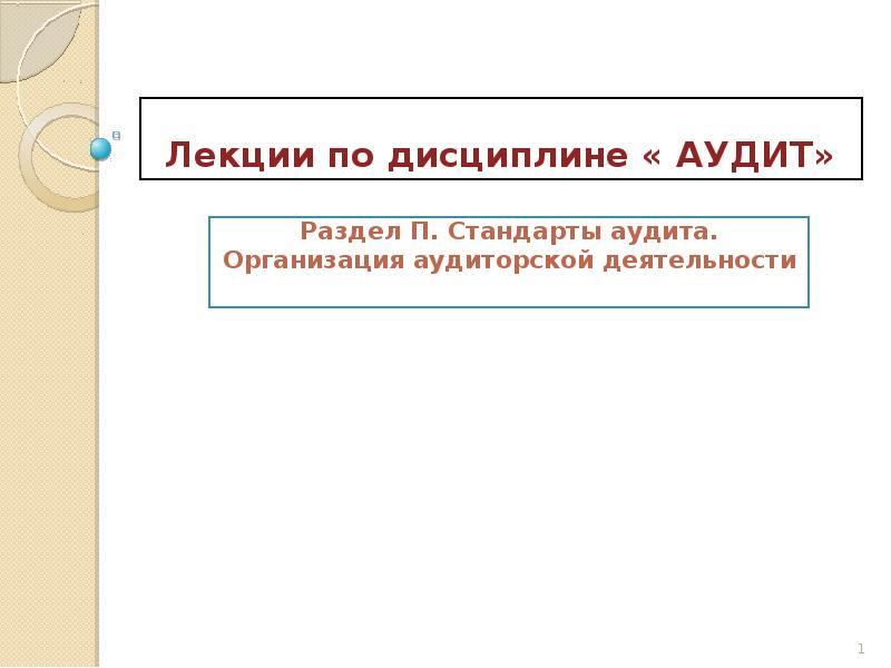 Стандарты аудиторской деятельности доклад 2543