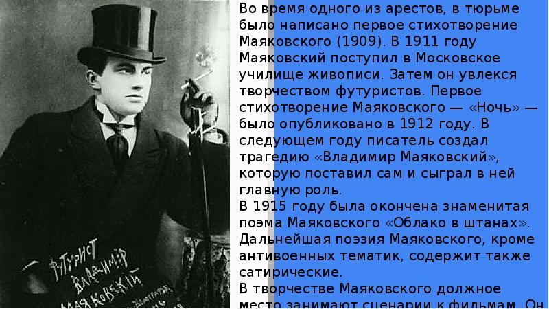 Шлюху маяковский стихи про