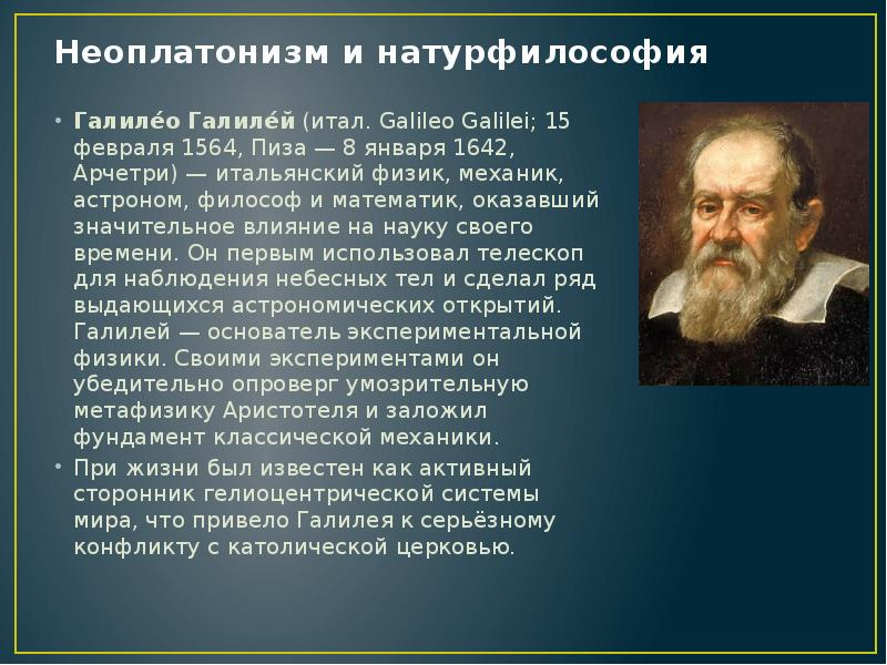galileo galilei scientific thought 65 quotes from galileo galilei: 'i have never met a man so ignorant that i couldn't learn something from him', 'i do not feel obliged to believe that the same god.