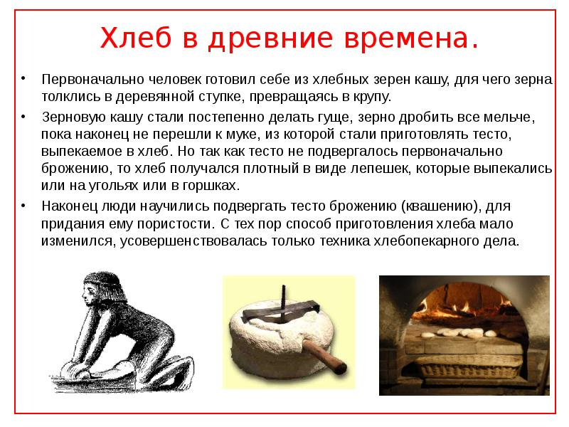 картинки история возникновения хлеба приводит полностью