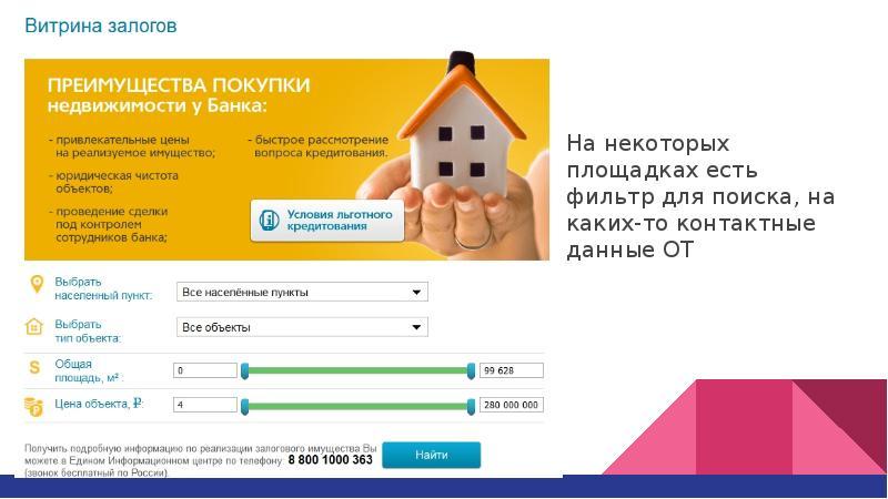 Басманный, каталог залогового имущества банков метро,Брагинский,не компетентный примазаный
