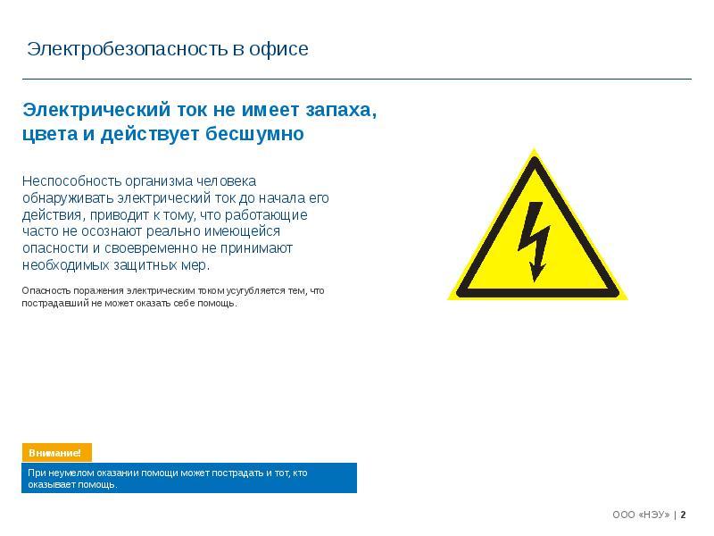 Общие требования электробезопасности в офисе присвоение 2 группы по электробезопасности до и выше 1000 в