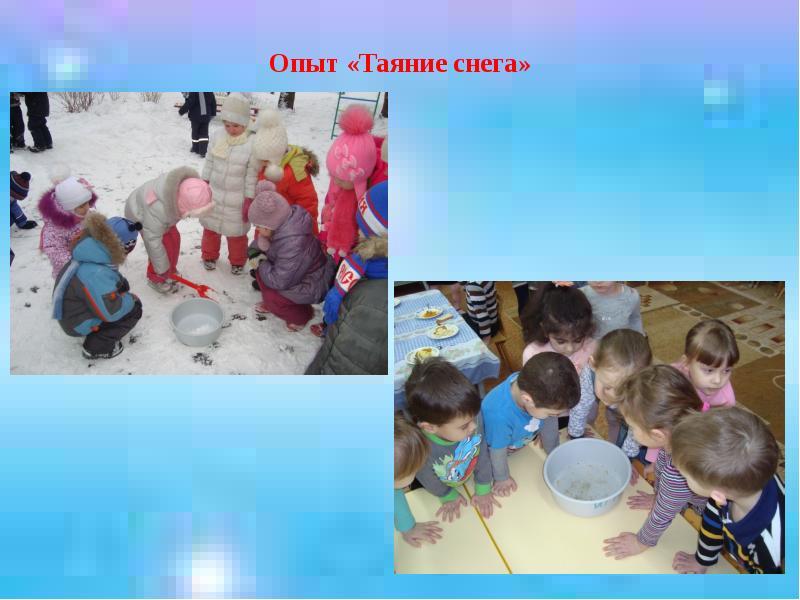 Подвести детей к пониманию того, что снег тает от любого источника тепла.
