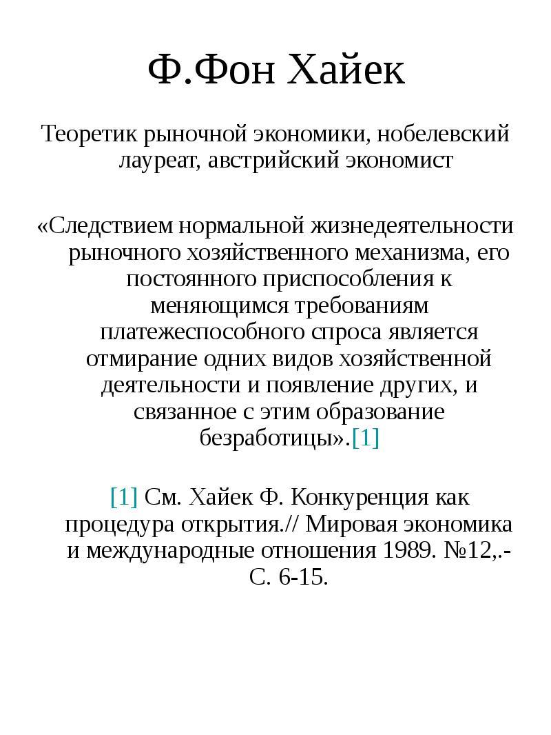 Эссе по цитате хайека 5345
