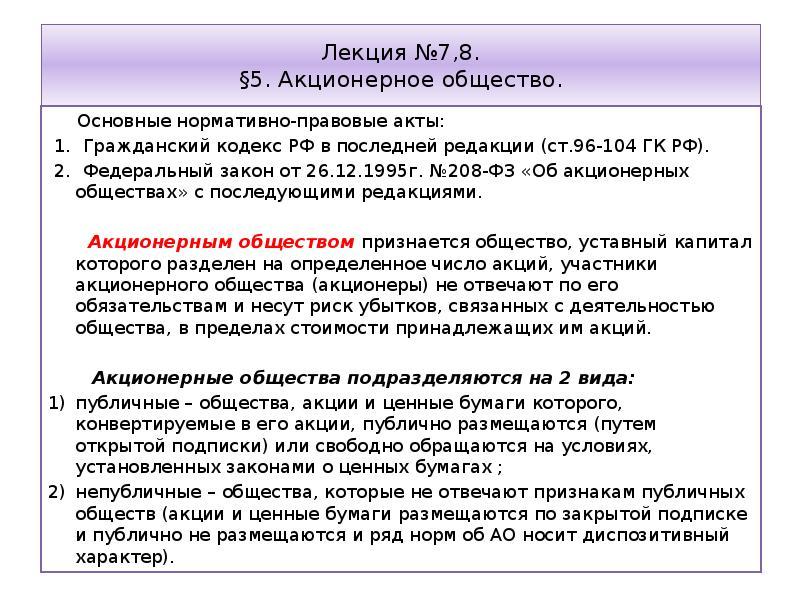 Доклад гражданский кодекс рф 3691