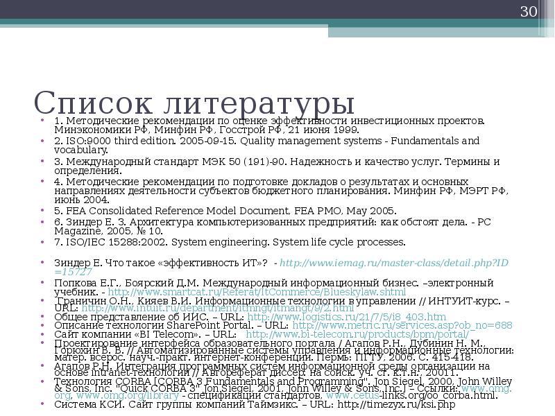 Список литературы инвестиционный анализ