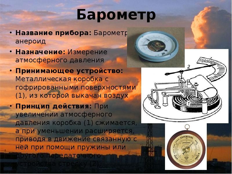 Метеорологические приборы фото и названия