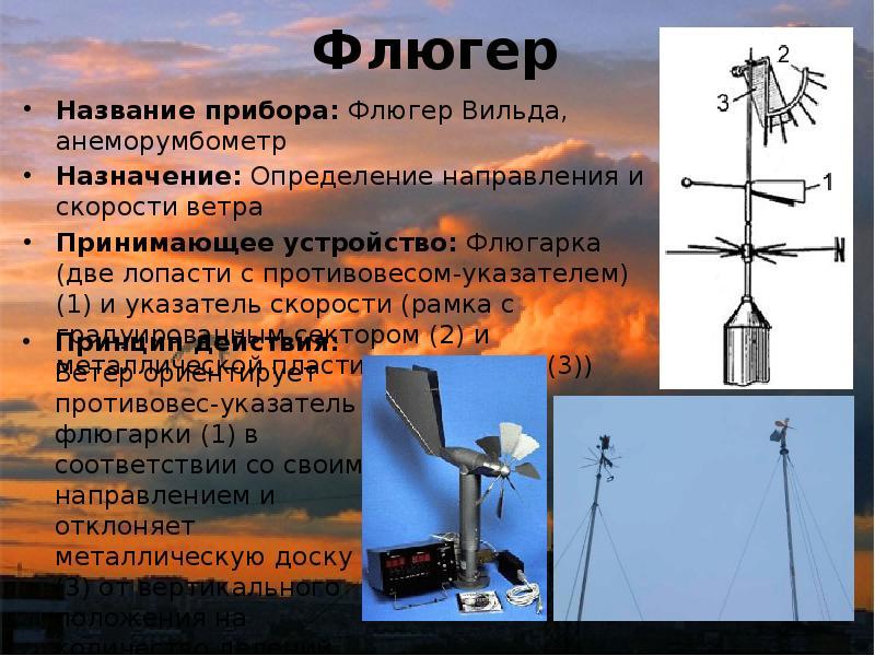 метеорологический прибор в картинках вариант для