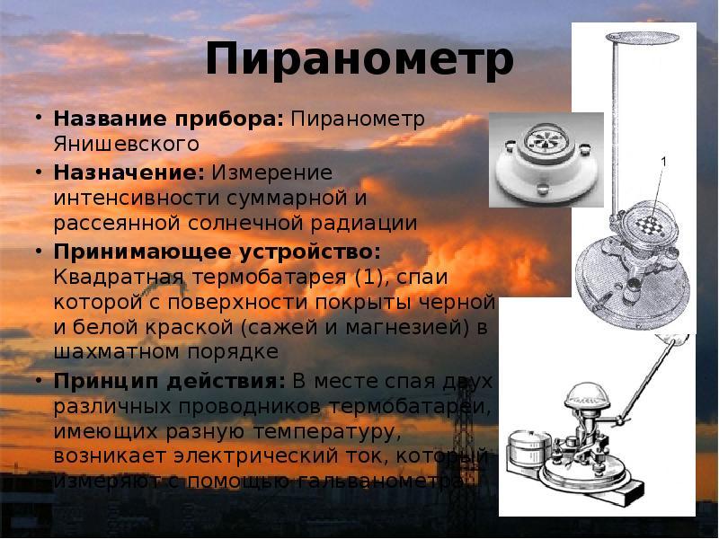 прусаков метеорологический прибор в картинках локации предметы интерьера