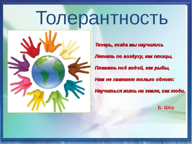 поздравления на день толерантности друзьям