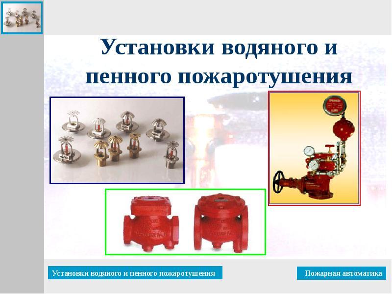 Установки водяного и пенного пожаротушения автоматические реферат 7012