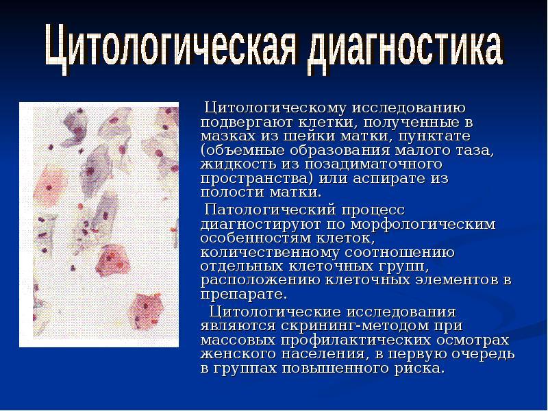 исследование гинекологических мазков методом жидкостной цитологии