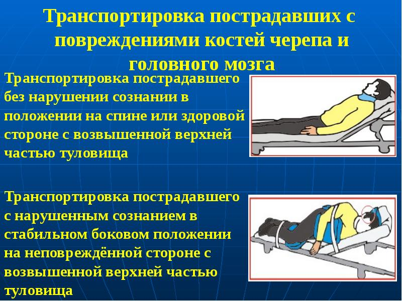 Правила транспортировки пострадавшего при травмах позвоночника