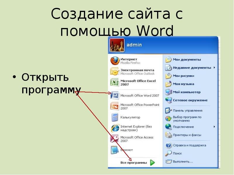 сайт строительной компании александрия ставрополь