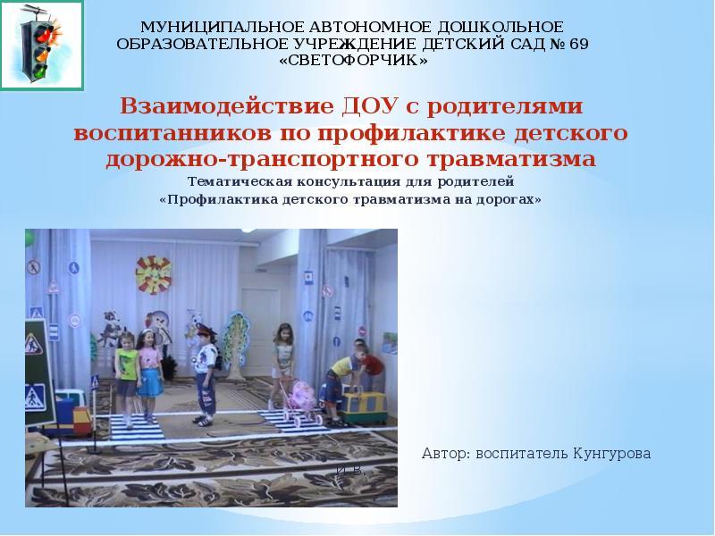 Реферат профилактика детского травматизма в доу 6440