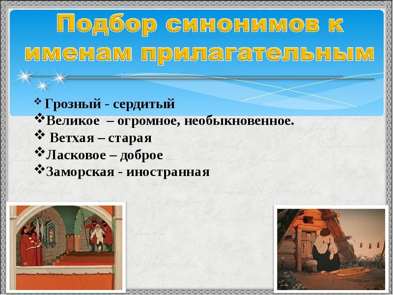 имена прилагательные в сказке о рыбаке и рыбке презентация