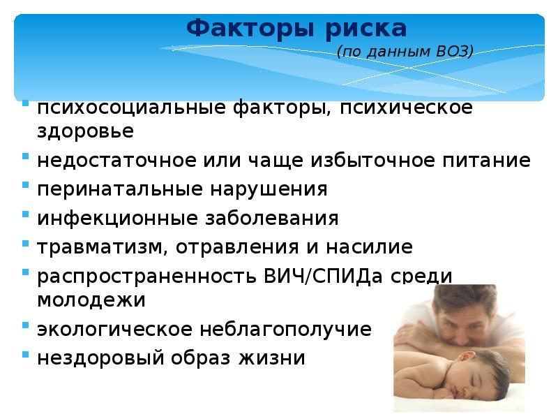 здоровья шпаргалка факторы риска психического нарушения