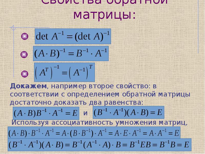 обратная матрица определение и свойства сторона коленей