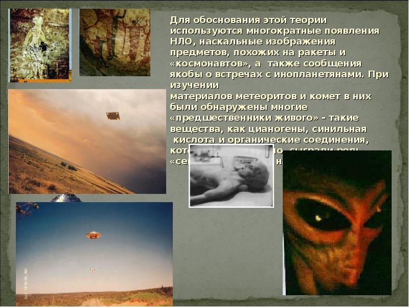 gipoteza-panspermii-doklad
