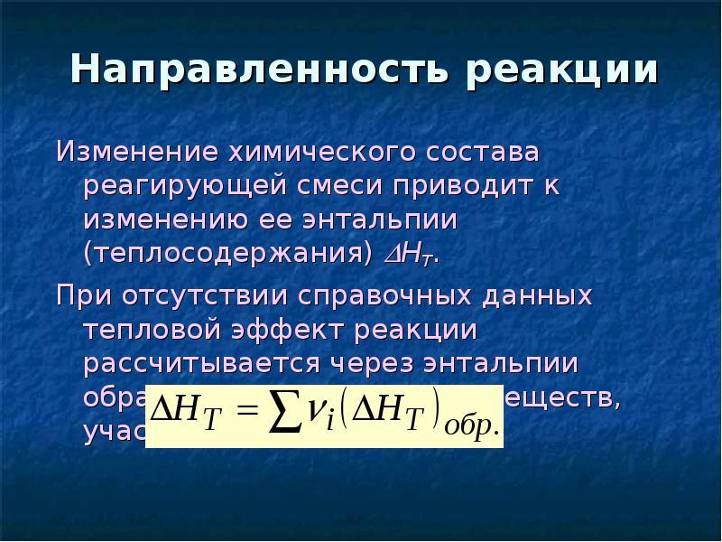 Химическое превращение. Стехиометрическое уравнение. Термодинамический анализ химических превращений. (Тема 4.1-4.2) - презентац