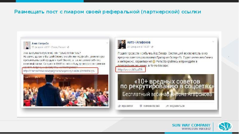 Способ размещения реферальной ссылки московская ореховая компания сайт