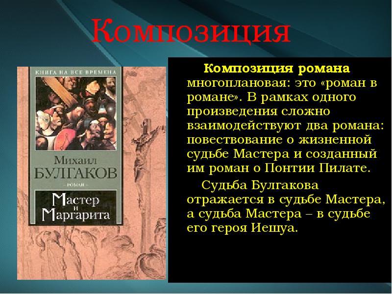 Проблема романа мастер и маргарита сочинение