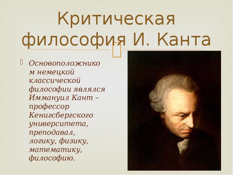 immanuel kants philosophy