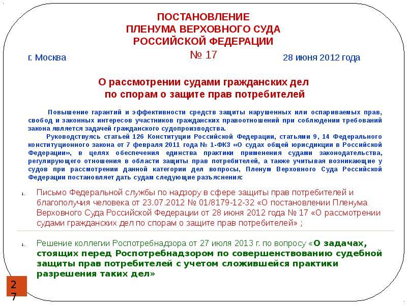 Новое разъяснение Верховного Суда Российской Федерации по практике применения Закона О защите прав потребителей