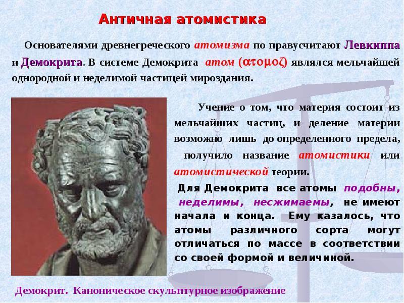 Эпохи атомистическое шпаргалка античной учение