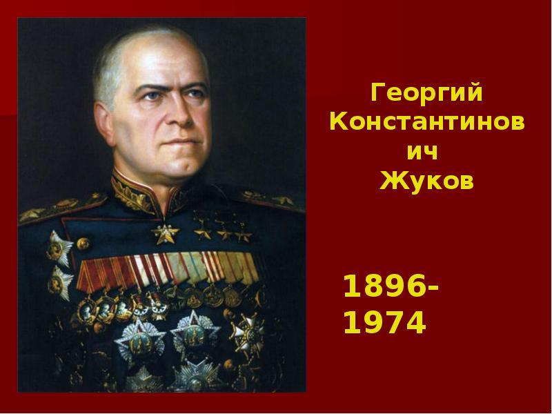 Маршал Жуков: факты о жизни и военной карьере Георгия Константиновича