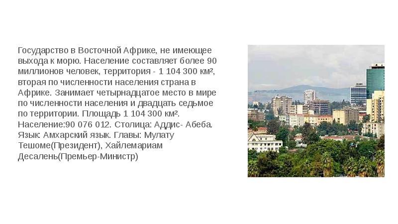 также, что африка страны имеющие выход к морю Москва Черкесск