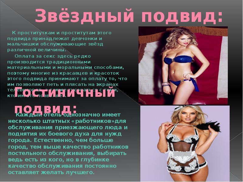 проститутки доклад