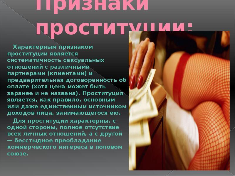 сексология проституция психологический портрет проститутки