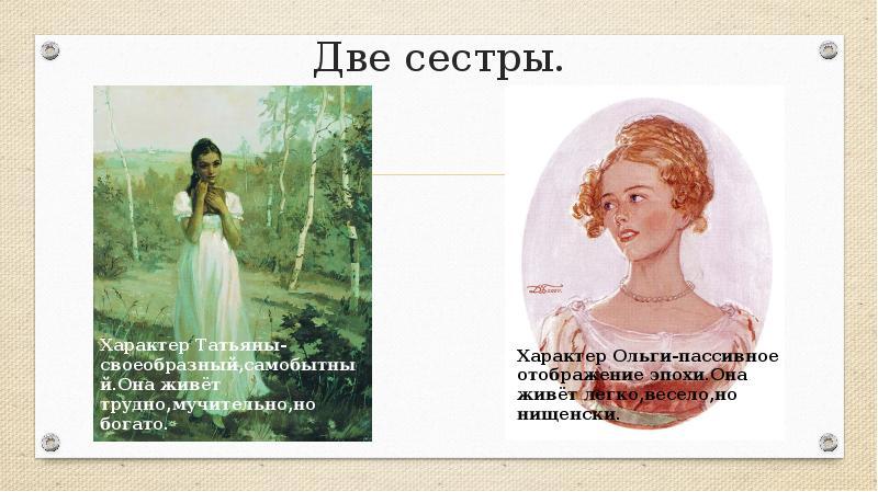 Прикольные картинки на тему сестры ларины