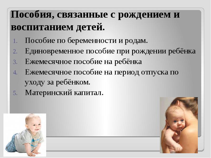 Пособие связанные с рождением ребенка