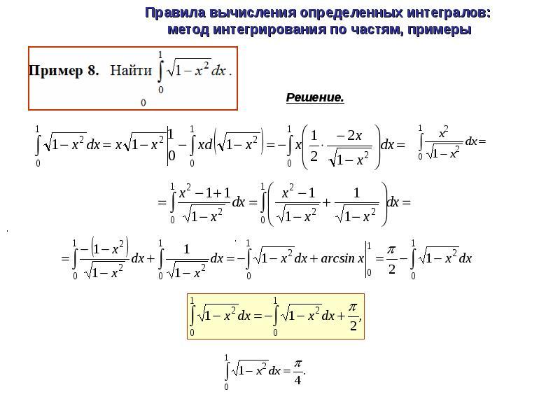 Определённые интегралы решебник