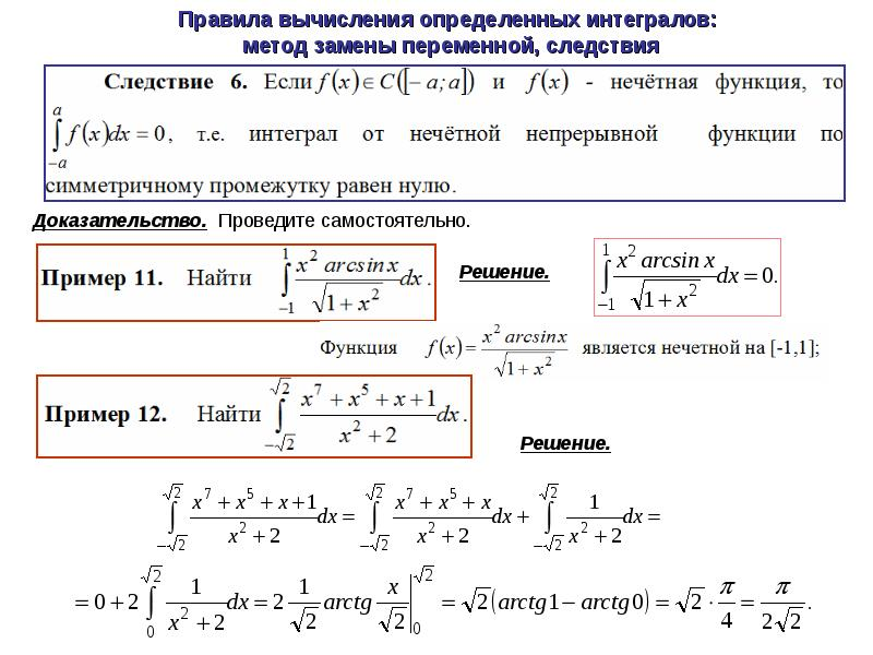 определенный интеграл решебник онлайн