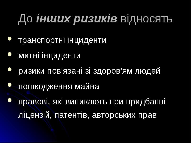 з чим пов язаний ризикпідприємця бизнесмене имени Пищальникова