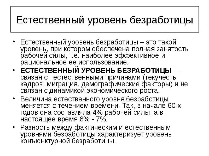 Красноуфимскому естественный уровень безработицы составляет 7 а фвктический 9 отели Ростове-на-Дону