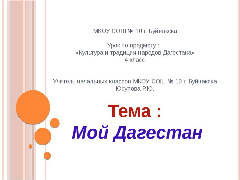 Доклад на тему культура народов дагестана 3462