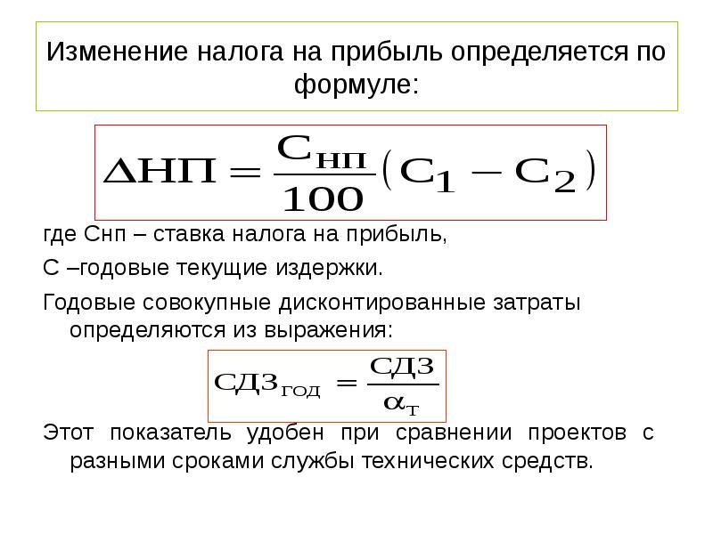 Прибыль в фирме определяется по формуле